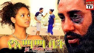 የእማማ ቤት - Ethiopian movie 2018 latest full film Amharic film zinegnawa