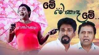 මේ මොකා ද මේ | 64 Mayam | Sinhala Movie Comedy Clip | Vijaya Nandasiri