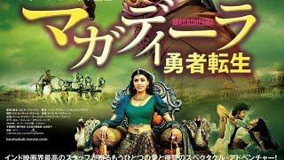 Magadheera created history in Japan first Indian film to break all records includes Bahubali 2