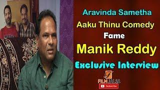 Aravinda Sametha Movie Aaku Thinu Comedy Scene Comedian Manik Reddy Exclusive Interview Film Jalsa