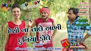 દેશી ના તાલે[DESI NA TALE AKHI DUNIYA DOLE  NEW COMEDY VIDEO]Shiv Films Gozariya MILAN K PATEL