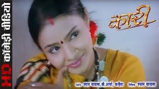 कारी - Kari || Comedy Scene || Superhit Chhattisgarhi Movie Clip - 2018