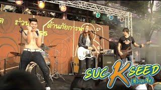 SuckSeed 2 (2013) | (Subtitle Indonesia) | Thailand Movie Comedy