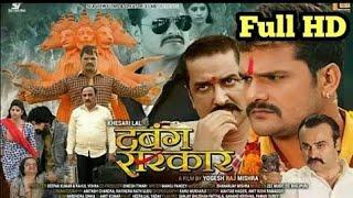 Dabang Sarkar ||  Khesari Lal || Aakanksha Awasthi Kajal  |Bhojpuri movie full hd superhit movie