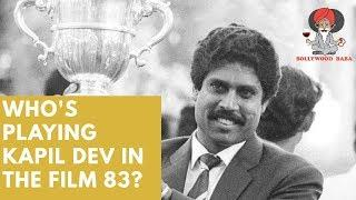 BIG NEWS: Guess who's playing Kapil Dev in the historical remake of World Cup triumph of 1983