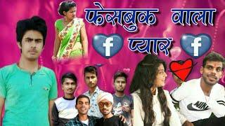 Facebook वाला प्यार ture love story | Avinash Tiwari Comedy new | film by Shankar Comedy#