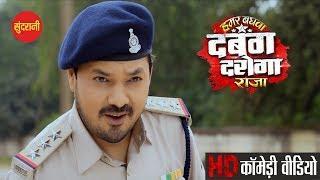 Best Of Anuj Sharma    Comedy Scene    Dabang Daroga    Superhit Chhattisgarhi Movie Clip - 2018