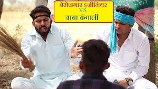 बेरोजगार Engineer VS बाबा बंगाली || Haryanvi Comedy || Swadu Staff Films