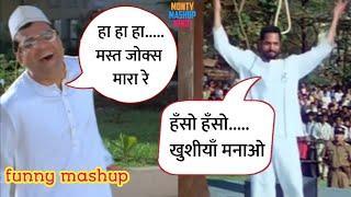 Baburao vs Nana Patekar Comedy Mashup - Monty Mashup Hindi