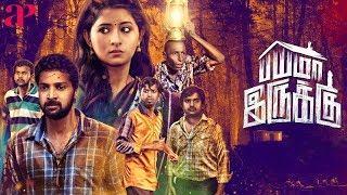Bayama Irukku Tamil Full Movie | Santhosh Prathap | Reshmi Menon | Rajendran | AP International