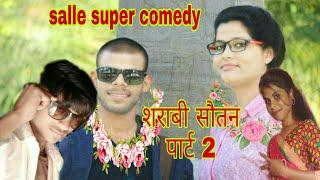 शराबी शौतन पार्ट 2 l A by film Salle super comedy