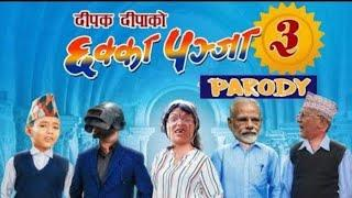 CHHAKKA PANJA 3 PARODY TRÀILOR||NEW NEPALI MOVIE TRAILOR 2018||COMEDY VIDEO||Sujan cndl