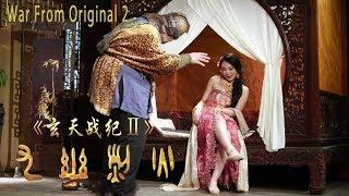 [Full Movie] War From Original 2 Eng Sub 玄天战纪2九幽烈火 | Fantasy Action 魔幻动作片, 1080P