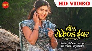 B A Second Year || Comedy Scene || Superhit Chhattisgarhi Movie Clip - 2019