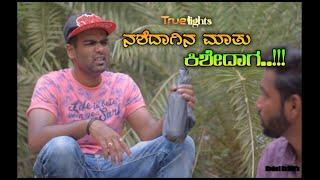 NASHEDAGIN MAATHU KISHEDAAG | KANNADA COMEDY SHORT FILM || TRUE LIGHTS