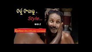 ଟିର୍କୁ ଟିଂଗାଲୁ ର Style-(ବିନ୍ଦୁବୈରାଗୀ Block Buster Comedy)