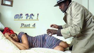 NEW ERITREAN COMEDY 2019 WEY GUD PART 4