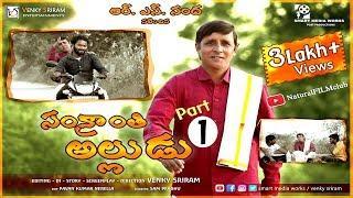 Sankranthi Alludu _ Part 1 | RS Nanda | Village Comedy | Telugu Short Film 2019 | By Venky Sriram