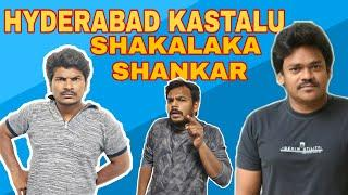 Hyderabad Kastalu | Shakalaka Shankar Lecture To Telugu Guys | Latest Comedy | The Telugu Guys