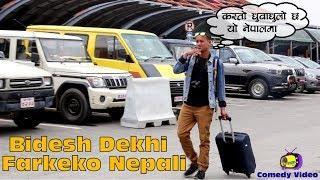 BIDESH DEKHI FARKEKO NEPALI KO CHATAK || Comedy Video