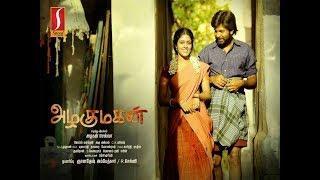 New Release Tamil Full Movie 2019 | Azhagumagan Tamil Full Movie | New Tamil Online Movie 2019 HD
