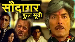 Saudagar 1991 Full Movie l Dilip Kumar ,Raaj Kumar, Vivek Mushran , Manisha Koirala