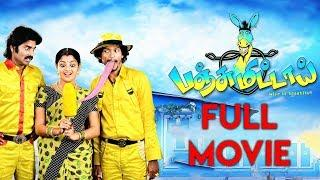 Panjumittai Tamil Full Movie | Ma Ka Pa Anand | Nikhila Vimal | Sendrayan