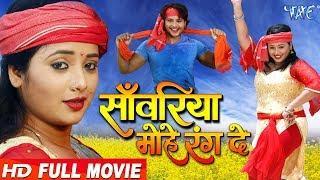 Sanwariya Mohe Rang De | Rani Chatterjee, Nisar Khan | Superhit Bhojpuri Movie | Bhojpuri Full Film