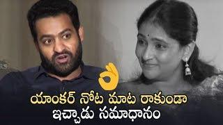 Jr NTR Strong Counter To Anchor Asking About Comedy In The Movie | Aravinda Sametha