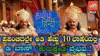 ಚಾಲೆಂಜಿಂಗ್ ಸ್ಟಾರ್ ದರ್ಶನ್ ಕುರುಕ್ಷೇತ್ರ |Challenging Star Darshan Kurukshetra Movie |YOYO Kannada News