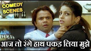 आज तो रंगे हाथ पकड़ लिया मुझे -  Rajpal Yadav Comedy Scenes