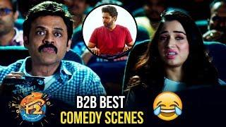 F2 Movie B2B BEST COMEDY Scenes | Venkatesh | Varun Tej | Mehreen | Tamanna | Telugu FilmNagar