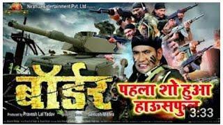Bhojpuri Border Movie Full Dinesh Lal Yadav Nirahua Aamrapali Dubey Ke