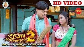 Comedy Scene || Raja Chhattisgarhiya - 2 || Superhit Chhattisgarhi Movie Clip - 2019