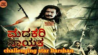 ಮದಕರಿ ನಾಯಕ/Challenging Star Darshan Nxt Movie/Darshan Historical movie/Rockline Venkatesh/B L Venu/