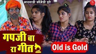 Gapji Ba Ra Geet -Old Is Gold | Gapji Ba Comedy | Mahendra Singh | गपजीबा रा गीत |Surana Film Studio