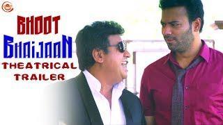 Bhoot Bhaijaan Hyderabadi Comedy Movie Official Trailer | Gullu Dada, Aziz Naser | #SillyMonksDeccan