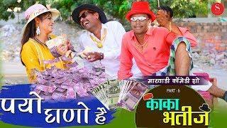 Pankaj Sharma New Comedy Kaka Bhatij  | पयो घणो है - कॉमेडी धमाका | काका भतीज कॉमेडी शो P-6 | SFS