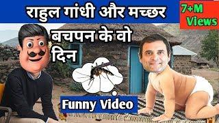 Funny Rahul Gandhi Comedy Video |Rahul Gandhi Hindi Comedy Video|Funny Video Funny