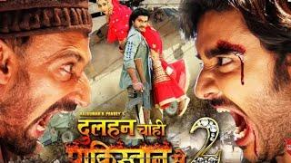 Dulahan Chahi Pakistan Se 2 New Bhojpuri Full Movie HD