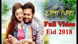 Bangla Cinema Valo Tako Full HD Movie 2018 Arifin Shuvoo