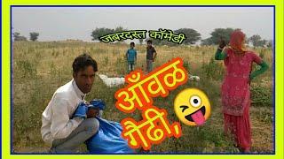 आँवळ गेढ़ी!!Aanvl gedhi!! Let's 2019Rajasthani hariyanvi comedy!!by R.C.B.