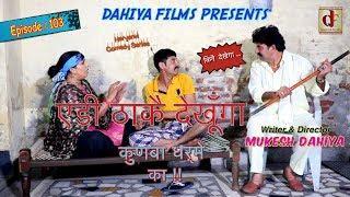 Episode 103 एडी ठाकै देखूँगा.. # Mukesh Dahiya # Haryanvi  Comedy # KDK # DAHIYA FILMS