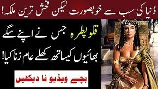 Story Of Egyptian Queen Cleopatra In Urdu Hindi - Info Studio