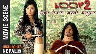 Miss Nepal Jastai Anuhar - Nepali Movie LOOT 2 Comedy | Saugat Malla, Srijana Subba, Bipin Karki