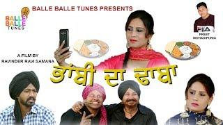 Latest Punjabi Movies 2019 Full Movie | BHABI DA DHABA | New Punjabi Comedy Movie | Balle Balle Tune
