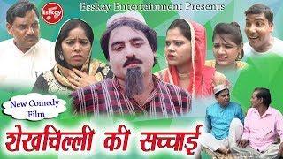 Latest ShekhChilli Comedy Film !! शेखचिल्ली की सच्चाई !! Shekh Chilli Ki Sachai !! By Subhash Ahuja