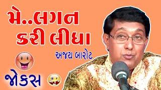 comedy video gujarati - Mein lagan kari lidha by ajay barot