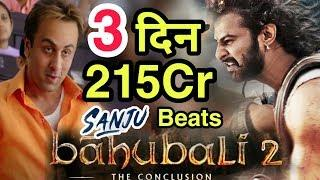 Sanju 3rd Day Record Breaking Box Office Collection | Beats Baahubali 2 At Box Office