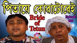Bride of Tetun | Assamese Comedy | Funny Scene
